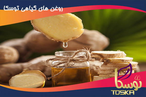 قیمت روغن زنجبیل