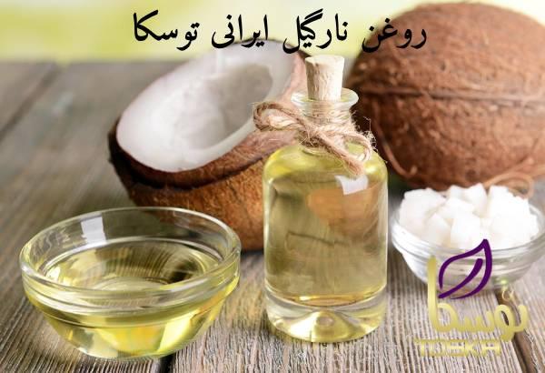 روغن نارگیل ایرانی