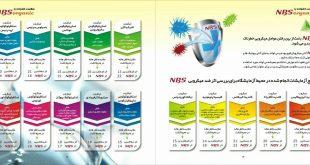 قیمت سوپرفود nbs