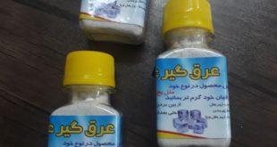 خرید پودر عرقگیر عربی